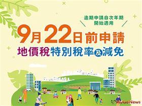 地價稅11月開徵 特別稅率申請9/22截止(圖/台中市政府)
