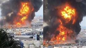 大爆炸剛過1個月!黎巴嫩港口大火噴天際 民眾竄逃(圖/翻攝自推特)