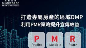 打造專屬房產的區域DMP 再利用PMR策略提升宣傳效益