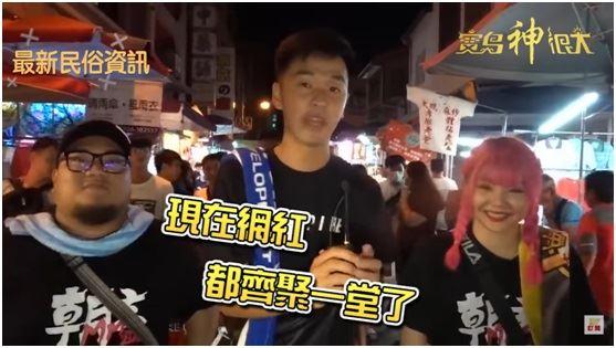 網紅炸裂南投城隍祭 嗨翻天!