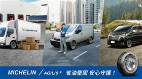 ▲米其林Michelin Agilis輪胎。(圖/Michelin提供)