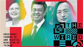 美國雜誌《連線》(WIRED),風雲人物,蔡英文.陳建仁,唐鳳(圖/翻攝自WIRED Twitter)
