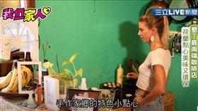我們一家人PLUS/荷蘭女孩開咖啡廳 身體力行保育海洋