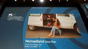 第77屆威尼斯影展今天閉幕,中國女導演趙婷執導的美國電影「無依之地」(Nomadland,暫譯)勇奪最高獎項最佳影片金獅獎。(圖/路透社/達志影像)