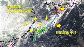 今年初秋第一道微弱鋒面系統讓台灣的大氣環境變得不穩定。(圖/翻攝自「天氣職人-吳聖宇」粉專)
