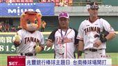 兆豐銀行棒球主題日 董事長南下開球
