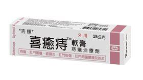 杏輝6藥品遭下架...「喜癒痔軟膏」也在內。(圖/翻攝杏輝官網)