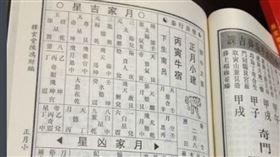▲農民曆(圖/翻攝自百度百科)
