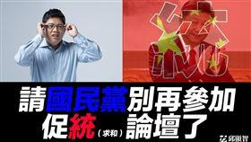 邱顯智呼籲國民黨別參加海峽論壇。(圖/翻攝自邱顯智臉書)