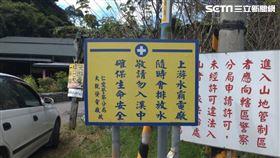 大觀電廠武界壩警示牌(圖/取自台電官網)
