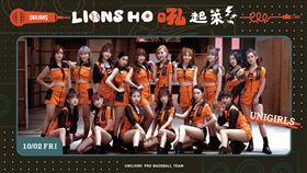 Uni Girls單曲打歌服。(圖/統一獅提供)