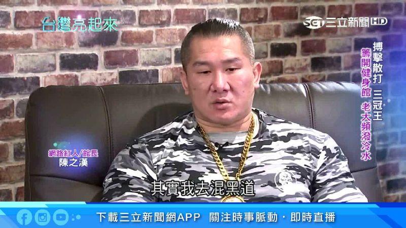 台灣亮起來/混黑道10年反破產 館長陳之漢的人生大逆轉
