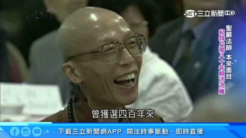 台灣亮起來/「風雪中的行腳僧」 聖嚴法師捨報圓寂11年