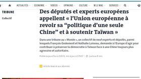 歐洲9位重量級議員學者聯合投書,籲重審一中政策支持台灣(圖/翻攝法國世界報Le Monde)