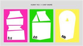 好喜堂HUNNY TEA力邀名廚江振誠首度跨界手搖飲 「台芭線」即將重磅上市。(圖/好喜堂HUNNY TEA提供)