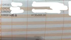 人夫到銀行領13萬存款竟說要送小三。 (圖/翻攝自「爆廢公社二館」)