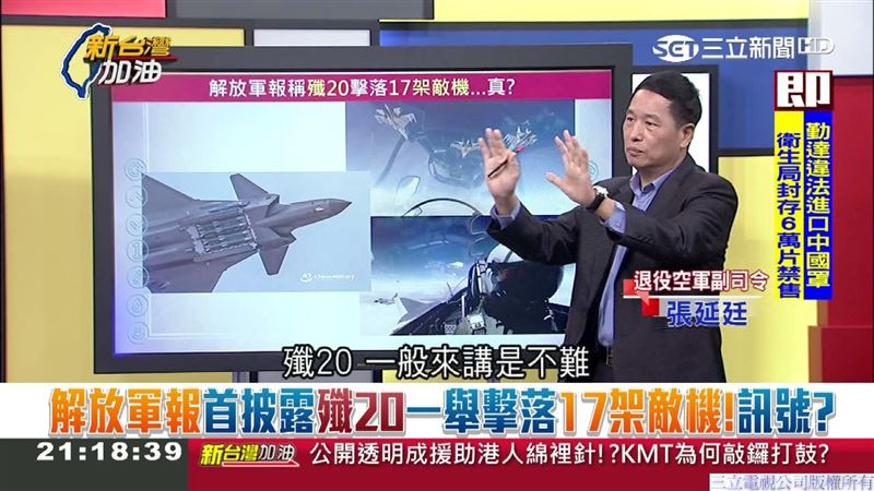 中共慘了…殲20隱形戰機 前空軍副司令曝台灣要掌握不難