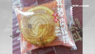 網購「台灣豬肉鬆餅」 竟收到中國製