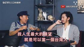 ▼▲張啟樂表示自己的願望就是想當一個台灣人。(圖/放鬆兄弟 奕寬 授權)