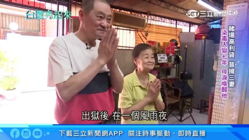 台灣亮起來/不捨母流淚!他戒毒、發愛心便當重啟嶄新人生