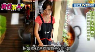 科技業女強人改賣香味俱全韓式料理