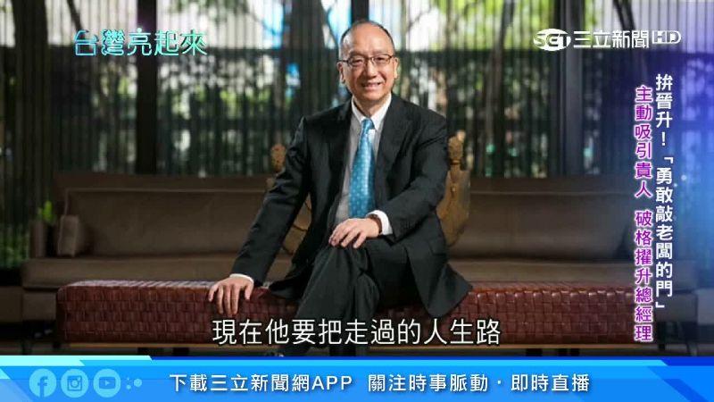 台灣亮起來/李紹唐創「二代大學」 盼企業接班無斷層
