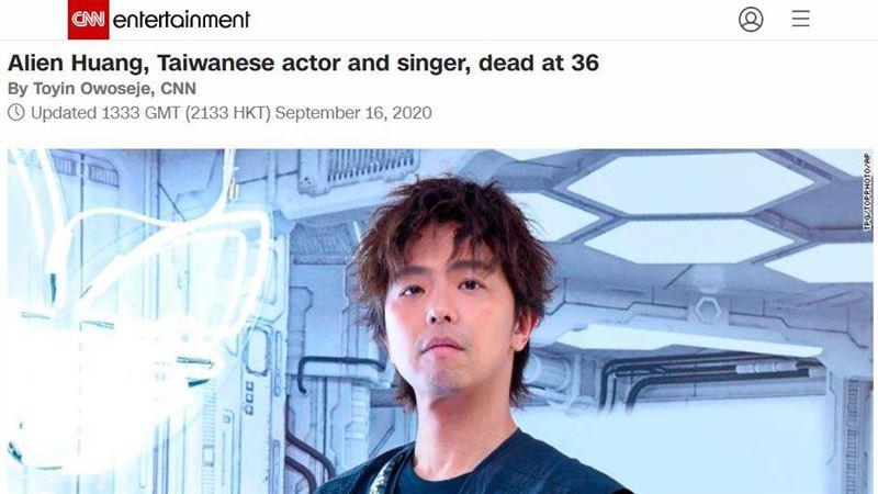 小鬼猝逝外媒關注 《CNN》報導:台灣歌手黃鴻升去世