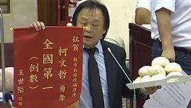 王世堅送柯文哲饅頭、勇奪全國第一錦旗。(圖/翻攝自台北市議會轉播)