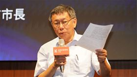柯文哲出席第五屆數位行動產業高峰會,期許臺灣成為智慧城市輸出國(圖/台北市政府提供)
