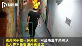 廣東出現盜版外送員(圖/翻攝自南方新聞報N視頻)