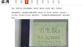 中國大陸江蘇省一所學校的餐廳為避免餐飲浪費,推出性別計價,相同的飯量,女生收費較男生高。業者宣稱因為女生食量小,以價制量避免浪費。(圖/翻攝自澎湃新聞網頁thepaper.cn)