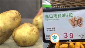 超市買進口馬鈴薯!回家細看產地「2字」…他秒傻眼臉綠了(圖/翻攝自爆怨公社)