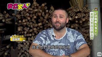 記錄嘉義失落文化 美大男孩行銷台灣
