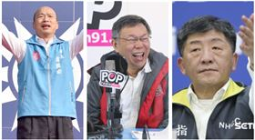 韓國瑜,柯文哲,陳時中