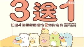Mister Donut台灣16th週年慶,推出角落小夥伴限定商品(圖/品牌提供)