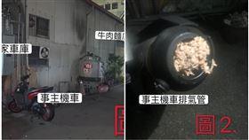機車停路邊…排氣管遭牛肉麵店塞「豬肉屑」網驚:創意料理(圖/翻攝自爆怨公社)
