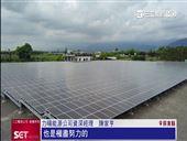 力暘能源建大型昇壓站 打造綠能城市