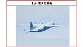 2架共機運8反潛機再侵我西南空域(圖/國防部提供)