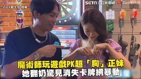 魔術師玩遊戲PK超「胸」正妹 掀罩驚見消失卡牌網暴動