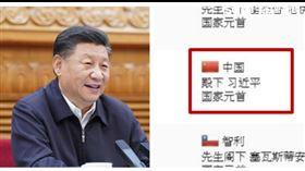 殿下 習近平 香港網友(圖/截圖自聯合國官網)