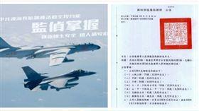 共機狂擾台…台灣這「公告」竟變熱搜(圖/翻攝畫面)