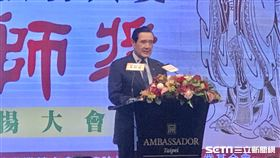 馬英九出席「第九屆教育大愛菁師獎頒獎典禮」 (林恩如攝)