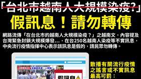 網路流傳「在台北市的越南人大規模染疫?」(指揮中心)