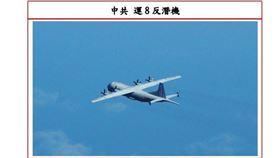 9天46架次,國防部證實1架共機運8反潛機再侵西南空域(圖/國防部提供)
