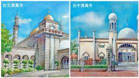 臺灣清真寺郵票。(圖/中華郵政提供)