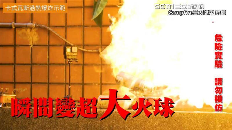 直擊瓦斯罐過熱爆炸!用火安全看這