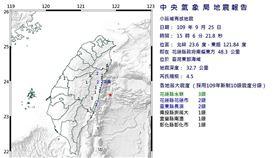 15:06花蓮地震!芮氏規模4.5(圖/氣象局)