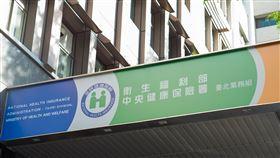 中央健保署(記者陳弋攝影)
