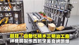 超狂!自動化積木三明治工廠 神機關製作西班牙美食網讚爆