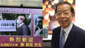 駐日代表,謝長廷,大使,日本人,照片(圖/翻攝自中央社、臉書